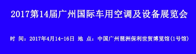 2017第14届广州国际车用空调及设备展览会在广州琶洲召开