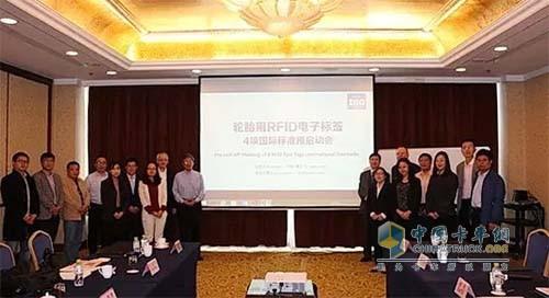 """中国轮胎RFID首批国际标准申报2016年度中国RFID行业最有影响力年度事件奖"""""""