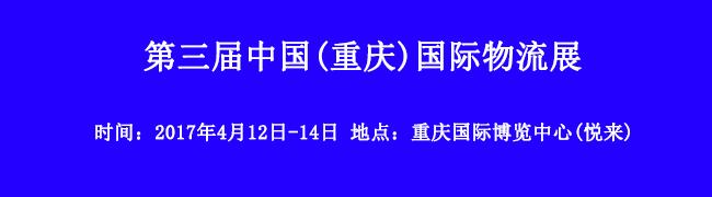 4月12日-14日!第三届中国(重庆)国际物流展