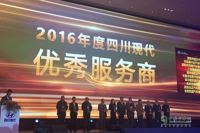 表彰年度优秀服务商