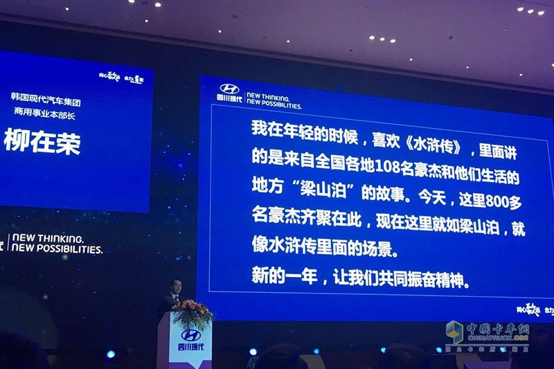 韩国现代汽车集团商用事业本部长柳在荣发言