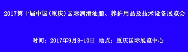 2017第十届中国(重庆)国际润滑油脂、养护用品及技术设备展览会