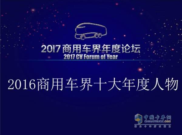 """""""2016商用车界十大年度人物""""在京正式揭晓"""