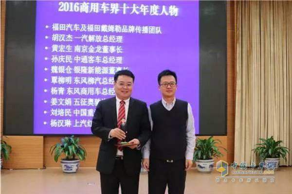 环保部机动车处处长汪涛为中国重汽副总裁刘培民颁奖