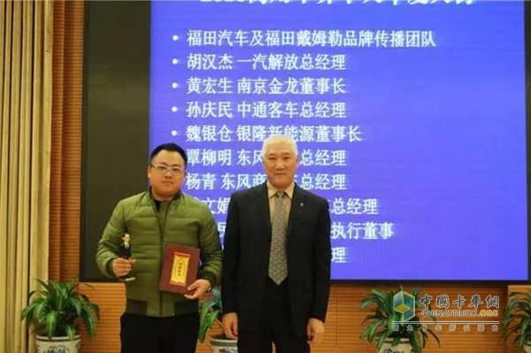 商用车商会会长赵旭日为东风柳汽总经理覃柳明代表颁奖