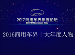 """""""2016商用车界十大年度人物""""在京揭晓"""