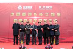 强强联手 中国重汽50台豪翰轿运车交付长久物流