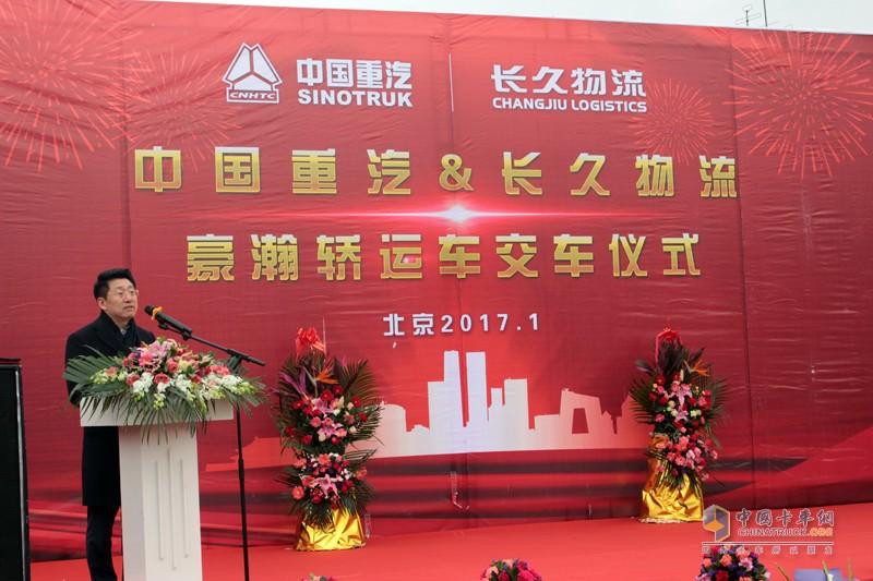 """长久物流李涛总裁表示:""""未来长久物流发运量将达到千万辆级别,产生数以万计的运输车辆需求,随着与中国重汽合作关系进一步加深"""