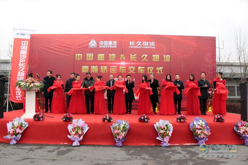 长久物流与中国重汽的合作也没有完成时,双方合作将长长久久,永无止境