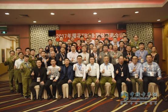 樱花轮胎召开首届2016年经销商年度会议