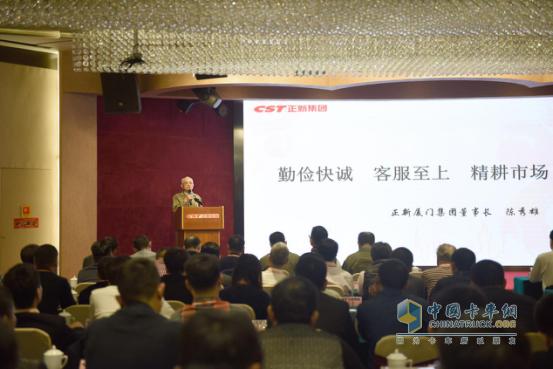 正新厦门集团陈秀雄董事长在年度会议上致辞