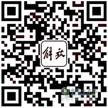 一汽解放官方微信二维码