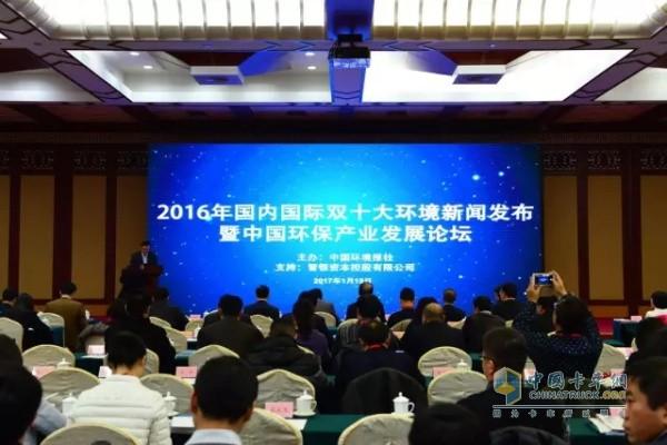 """可兰素荣获2016年""""环保优秀品牌企业""""殊荣"""
