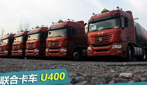 [发现信赖-实测]自重8.1T 联合卡车U400超级大单胎玩危化