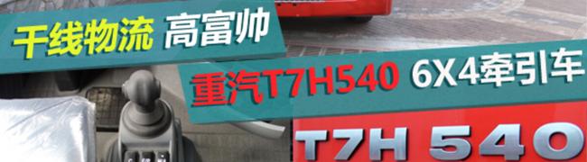 [发现信赖-测评]干线物流高富帅 重汽T7H 540 6X4牵引车