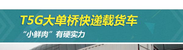 [发现信赖-测评]中国重汽T5G 4×2 快递载货车