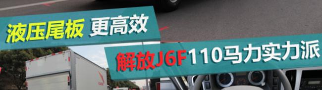 [发现信赖-测评]液压尾板更高效 解放J6F 110马力实力派