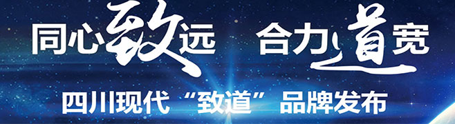 """同心致远 合力道宽——四川现代""""致道""""品牌发布"""
