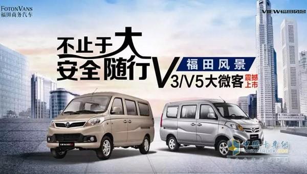 福田风景V3/V5-喜获1000台大单 福田风景拓展农业物流运输新领域高清图片