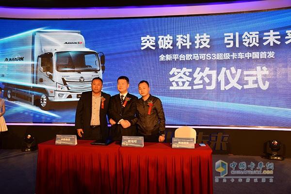 福田欧马可与飞豹快线副总经理储可义(左一)签署战略采购协议