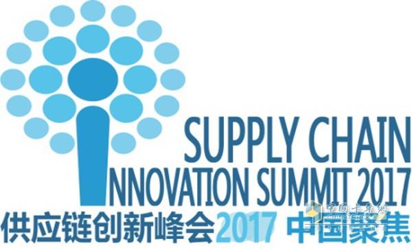 当今供应链领导面临着由全球化、技术进步、产品复杂化和风险日益加剧带来的一系列挑战。在VUCA(易变性、不确定性、复杂性和模糊性)的商业环境,成功的商业领袖们正持续投入于供应链创新以实现业务增长与运营能力提升。供应链创新峰会2017·中国聚焦,作为中国供应链与物流管理领域标志性的且唯一聚焦于全产业端到端的大会,今年的 SCCN2017将汇聚从供应商到制造商,从分销商到最终的零售商或消费者整个价值链各环节的, 同时邀请包括上海自贸区、阿里巴巴、联想、华为、宝洁、联合利华、亚马逊、沃尔玛、巴斯