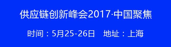 5月25-26日!供应链创新峰会2017·中国聚焦