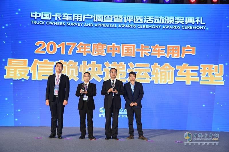 2017年度中国卡车用户最信赖快递运输车型奖