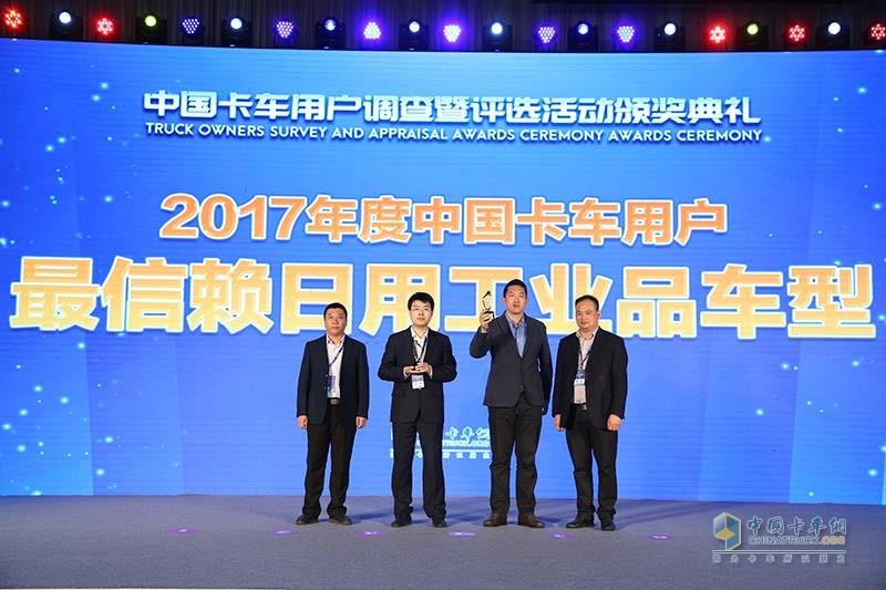 2017年度中国卡车用户最信赖日用工业品车型奖
