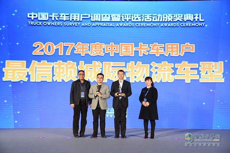 2017年度中国卡车用户最信赖城际物流车型奖