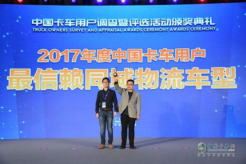 2017年度中国卡车用户最信赖同城物流车型奖