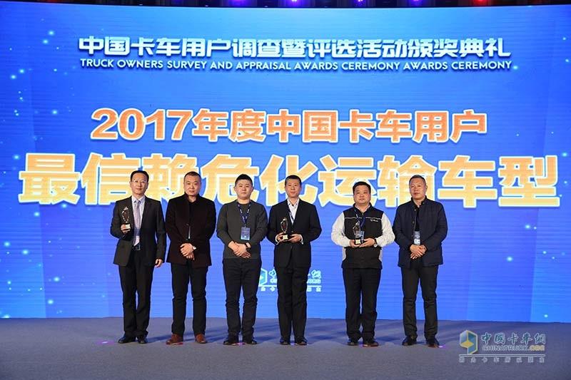 2017年度中国卡车用户最信赖危化运输车型奖