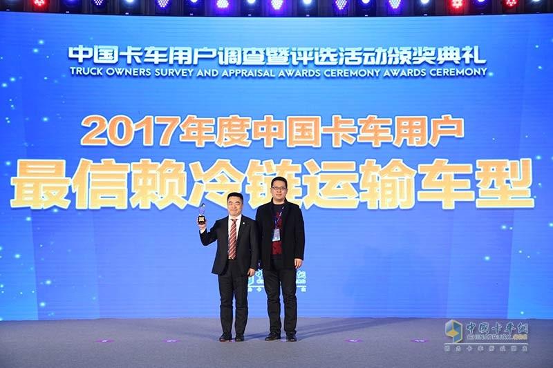 2017年度中国卡车用户最信赖冷链运输车型奖