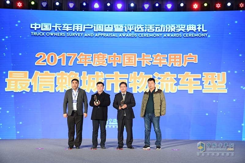 2017年度中国卡车用户最信赖城市物流车型奖