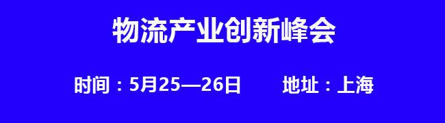 物流产业创新峰会2017将于5月25日在上海召开