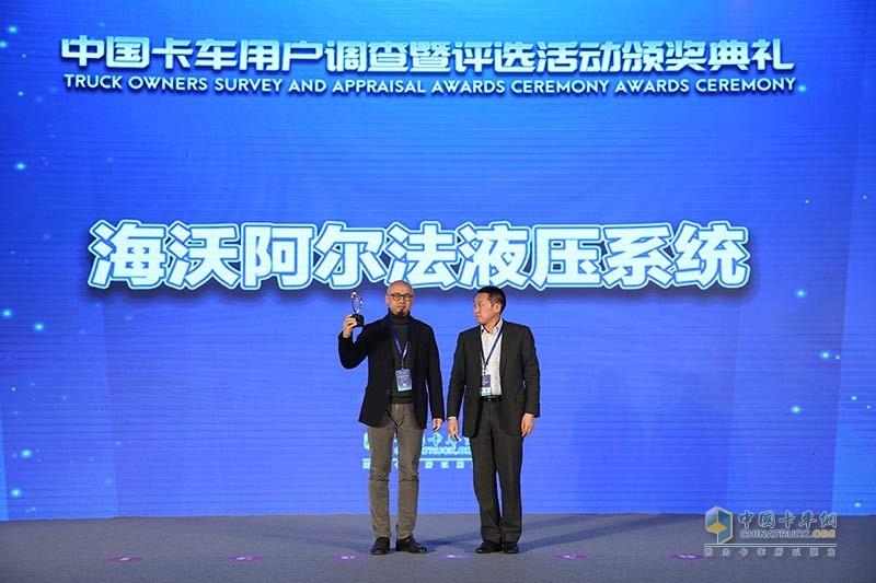 海沃阿尔法液压系统获2017年度中国卡车用户最信赖油缸奖
