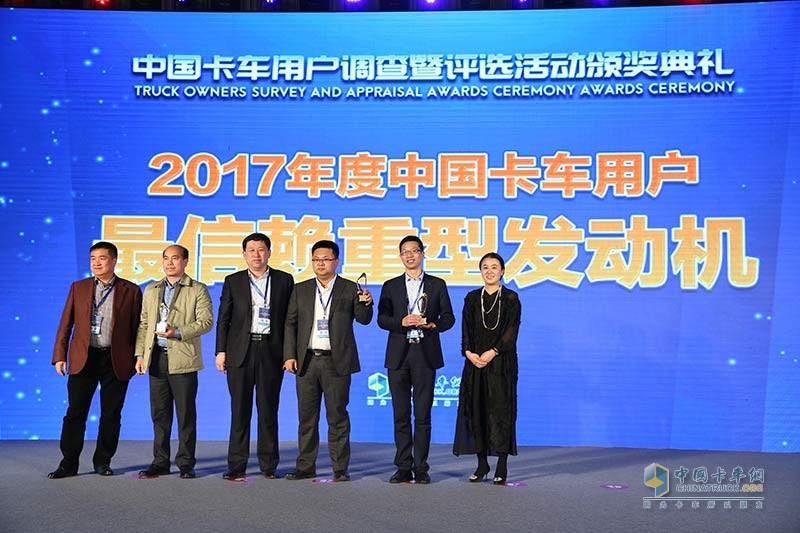 2017年中国卡车用户最信赖可靠重型发动机奖
