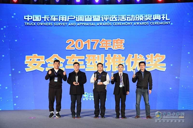 2017年度安全车型推优奖