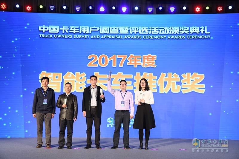 2017年度智能卡车推优奖