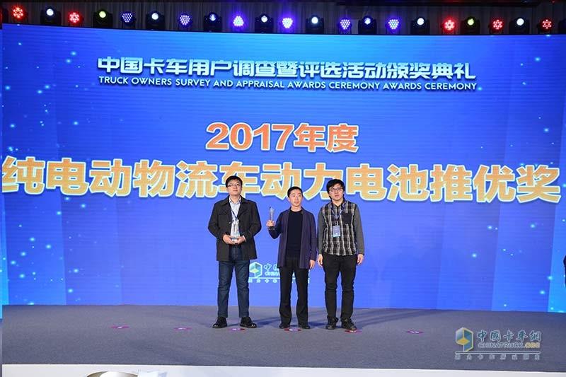 2017年纯电动物流车动力电池推优奖