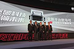全新平台欧马可S5超级中卡中国首发 第一单1700辆