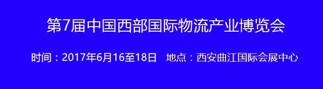 6月16至18日!第7届中国西部国际物流产业博览会