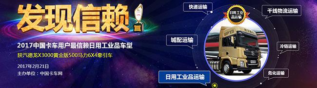 陕汽德龙X3000黄金版获2017年用户信赖大奖