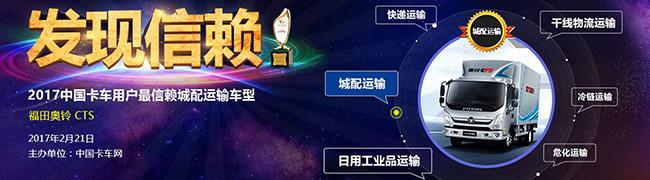 福田奥铃CTS获最受信赖电商配送车大奖
