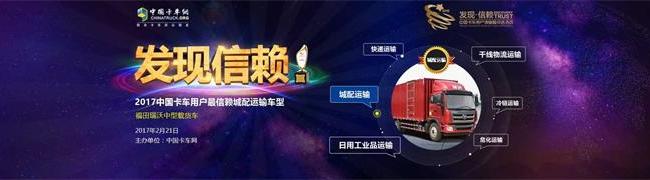 瑞沃中卡获2017年度中国卡车用户最信赖城际物流车型奖