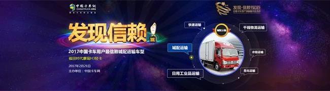 时代康瑞H3获2017年度中国卡车用户最信赖同城物流车型奖