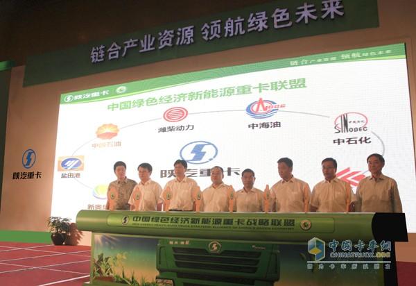 陕汽与产业链成员共同发布《中国绿色经济新能源重卡联盟公约》