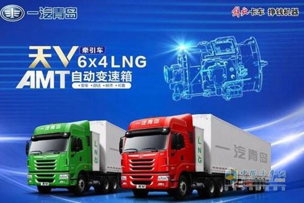 一汽青岛解放天V  LNG 牵引车