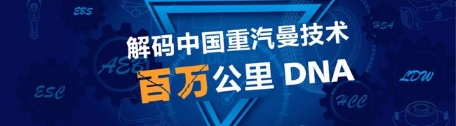 解码中国重汽曼技术百万公里DNA_中国卡车网专题报道