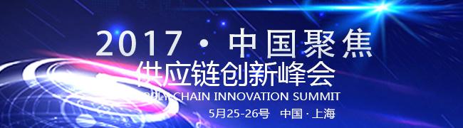 SCCN2017,能为中国供应链数字化转型做什么?