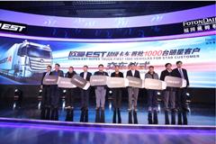 """明星客户抢""""鲜""""订购  首批千台欧曼EST超级卡车正式投放市"""